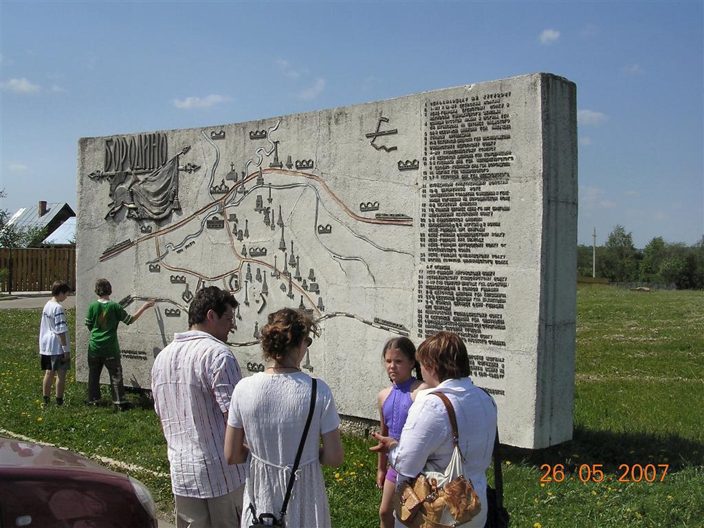 Схема сражения при Бородино.